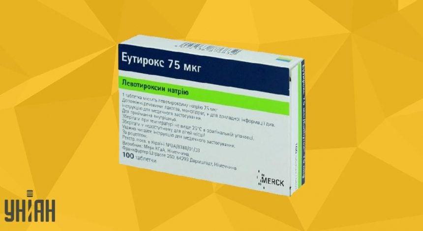 Эутирокс фото упаковки