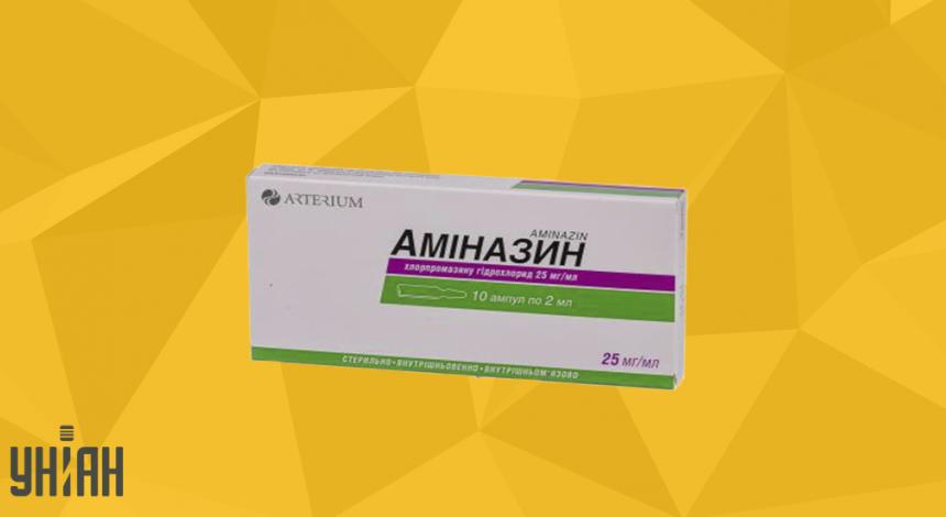 Аминазин фото упаковки