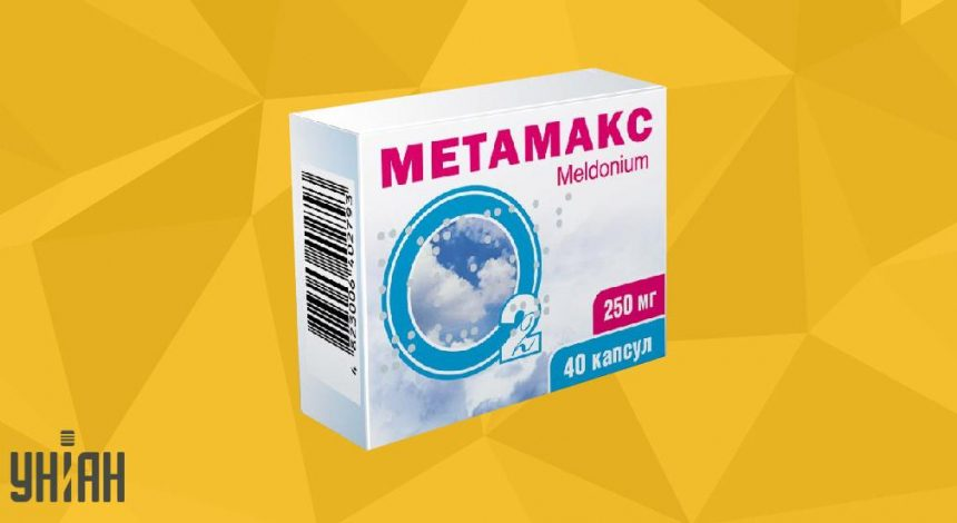 Метамакс фото упаковки