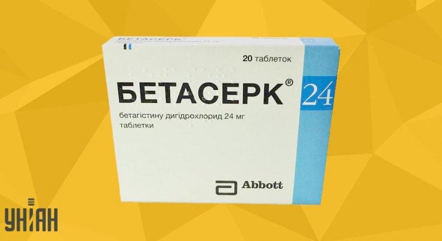 Бетасерк фото упаковки