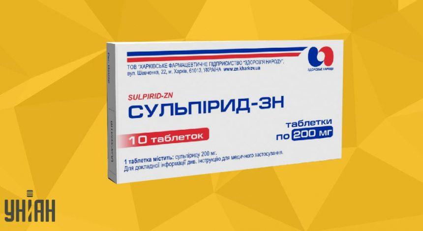 Сульпирид фото упаковки