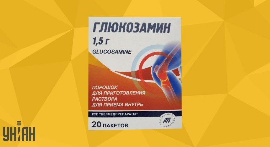 Глюкозамин фото упаковки