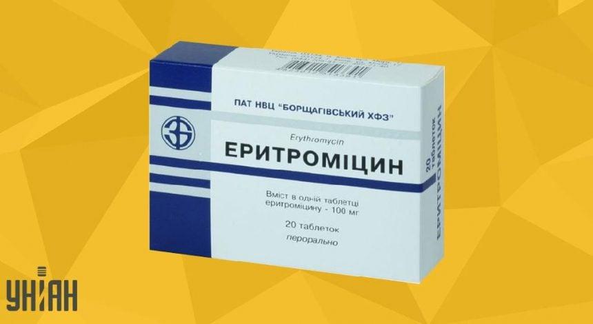 Эритромицин фото упаковки