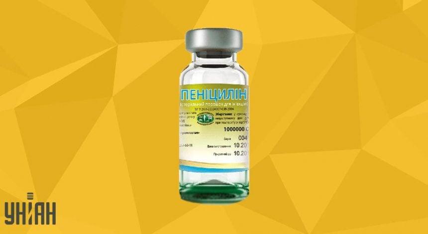 Пенициллин фото упаковки