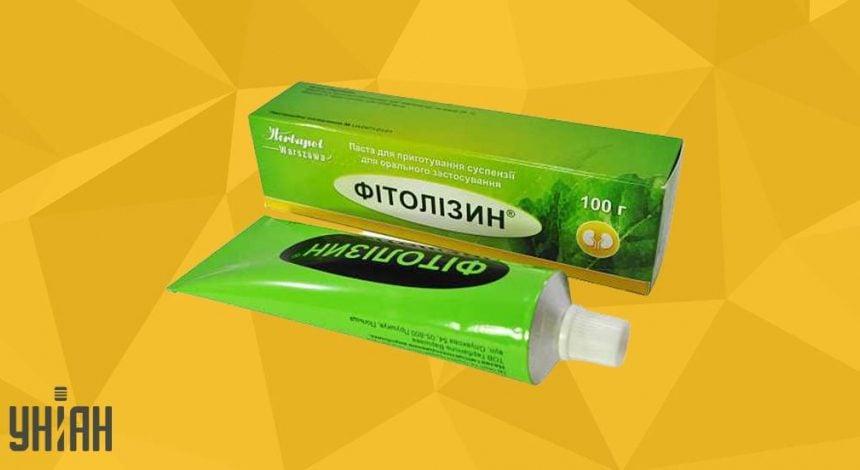 Фітолізин фото упаковки