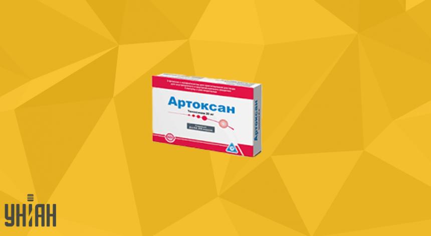 Артоксан фото упаковки