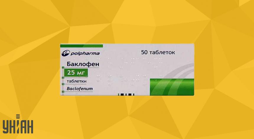 Баклофен фото упаковки