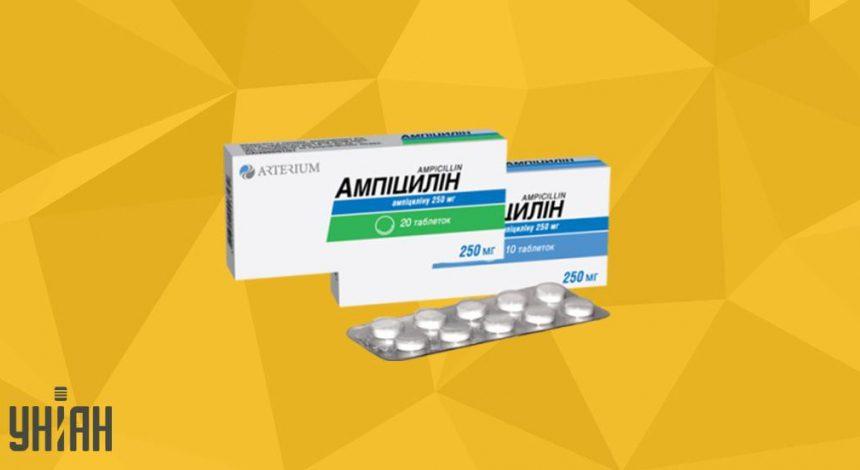 Ампициллин таблетки фото упаковки