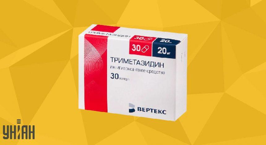 Триметазидин фото упаковки