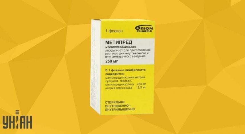 Метипред фото упаковки