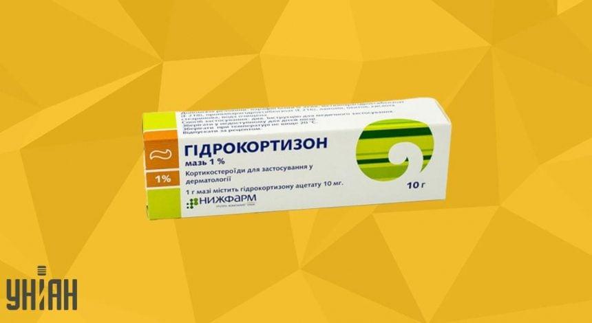 Гидрокортизоновая мазь фото упаковки