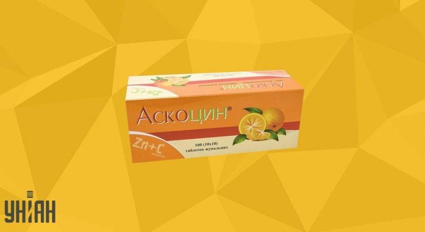 Аскоцин фото упаковки