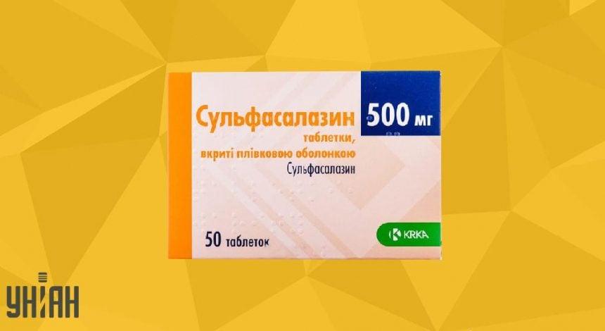 Сульфасалазин фото упаковки