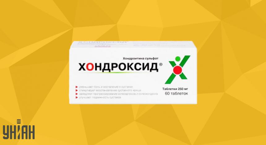 Хондроксид таблетки фото упаковки