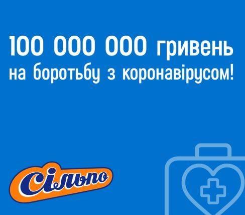 """""""Сільпо"""" выделяет средства на борьбу с коронавирусом"""