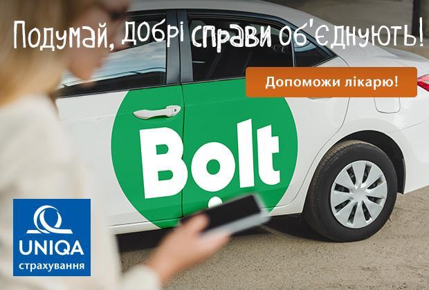"""Страхова компанія """"Уніка"""" разом з сервісом """"Bolt"""" підтримала акцію """"підвези медпрацівника"""""""