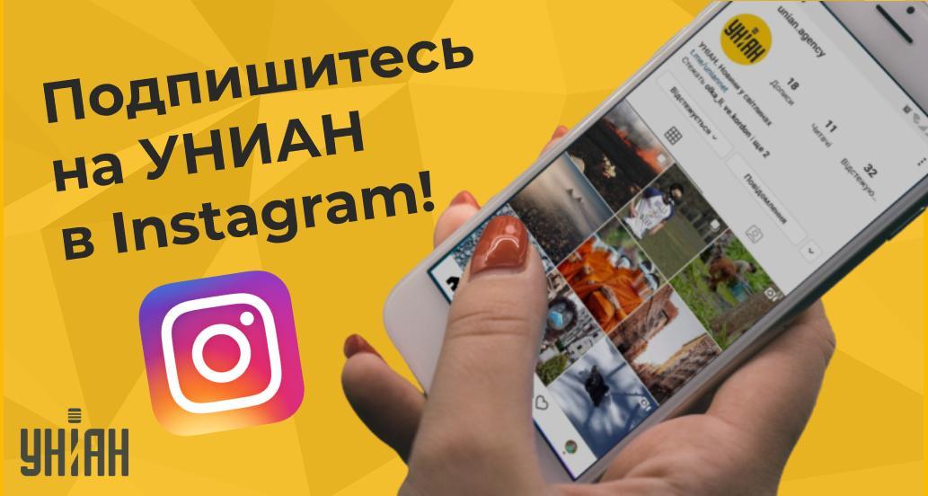 УНИАН запустил страницу в Instagram