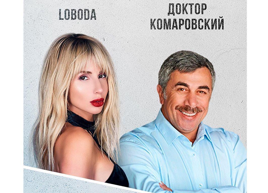 Комаровский рассказал Лободе о коронавирусе / фото instagram.com/lobodaofficial/