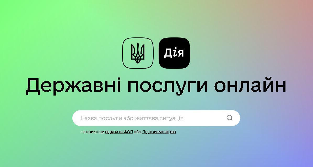 В Україні запустили портал держпослуг / скріншот