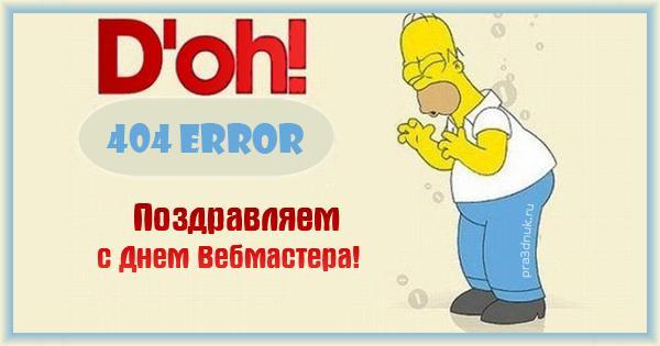 Открытки с днем вебмастера / pra3dnuk.ru