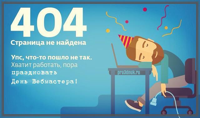 День вебмастера 4 квітня / pra3dnuk.ru