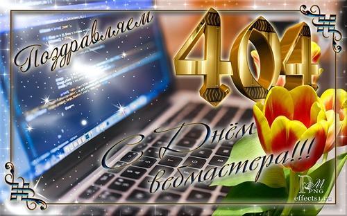 День вебмастера в апреле / effects1.ru