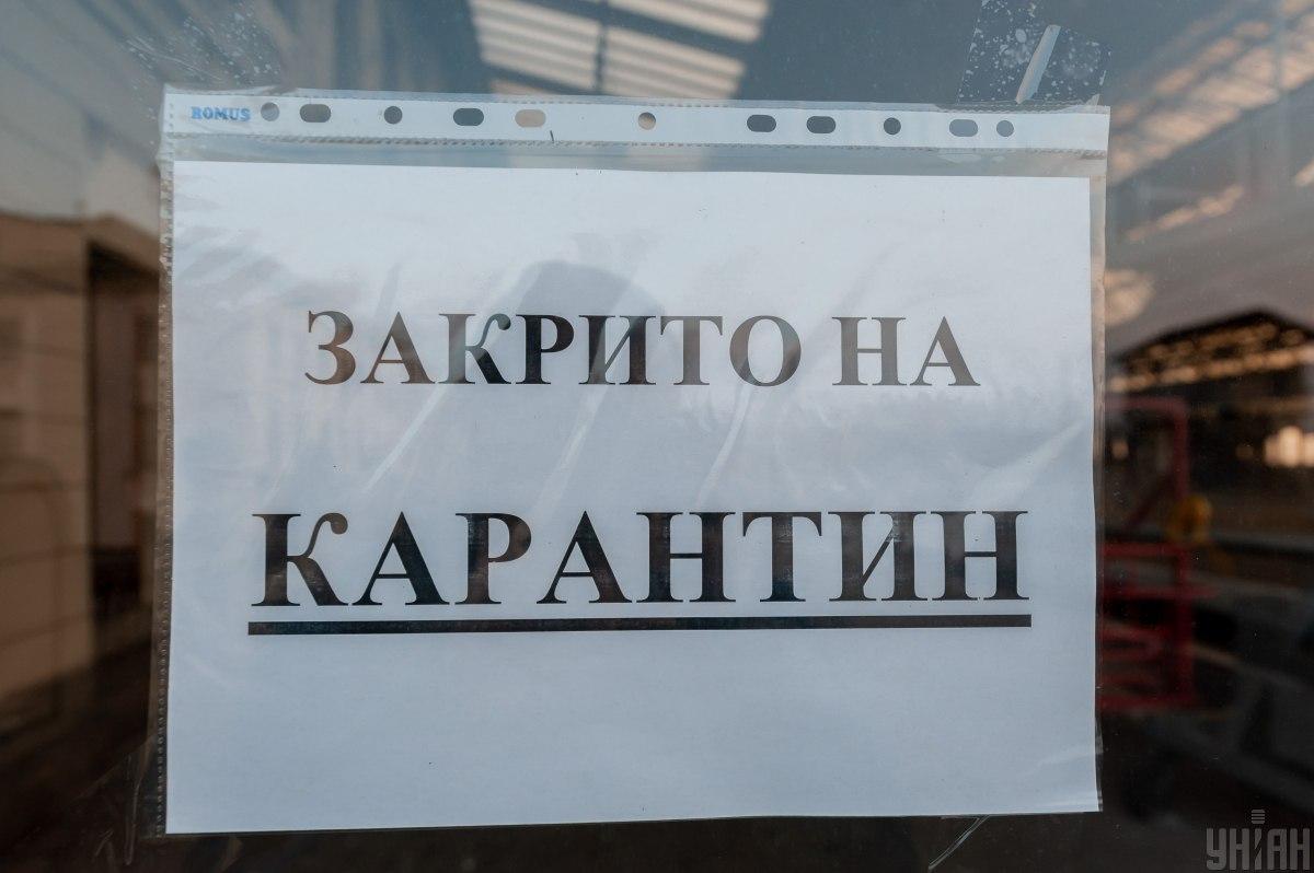 """Карантин """"выходного дня"""" введут до 31 декабря / фото УНИАН"""