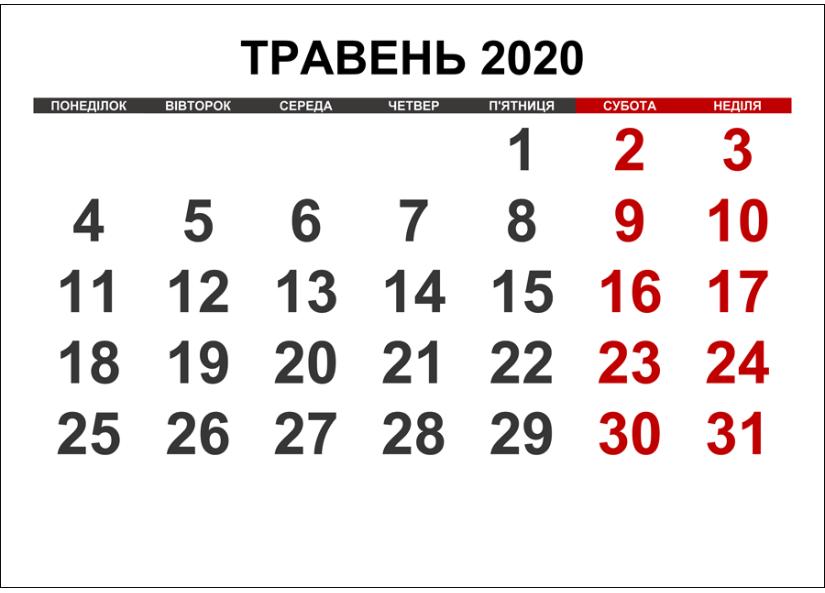 Вихідні у травні-2020 / calendar20.su