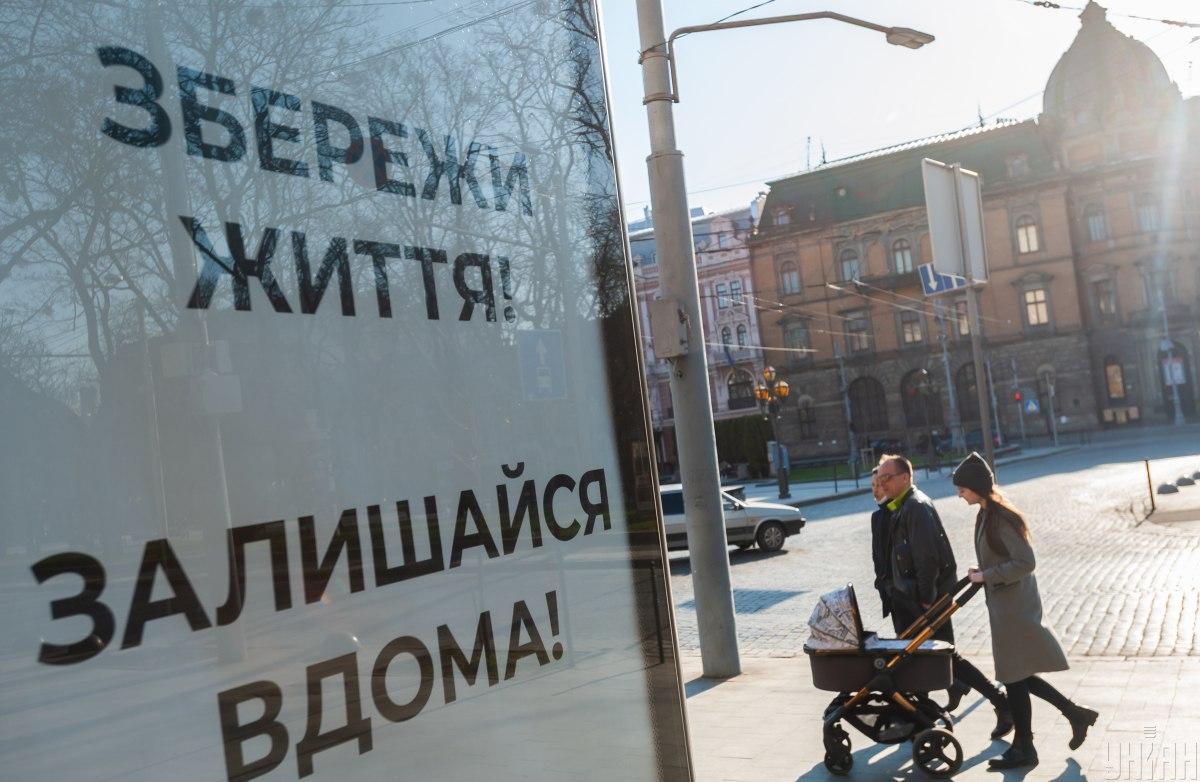 Людей просят оставаться дома \ фото УНИАН