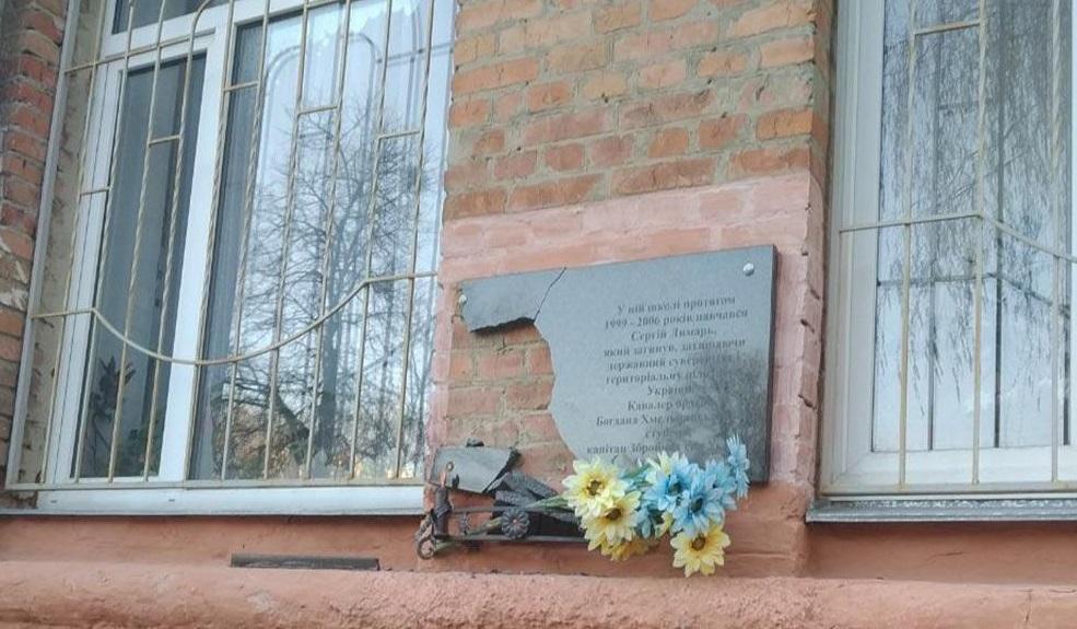 Невідомі пошкодили дошки загиблим учасникам АТО / фото: pl.npu.gov.ua