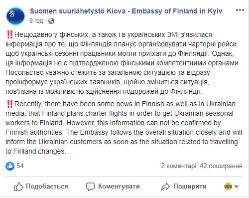 скриншот facebook.com/FinnishEmbassyKyiv