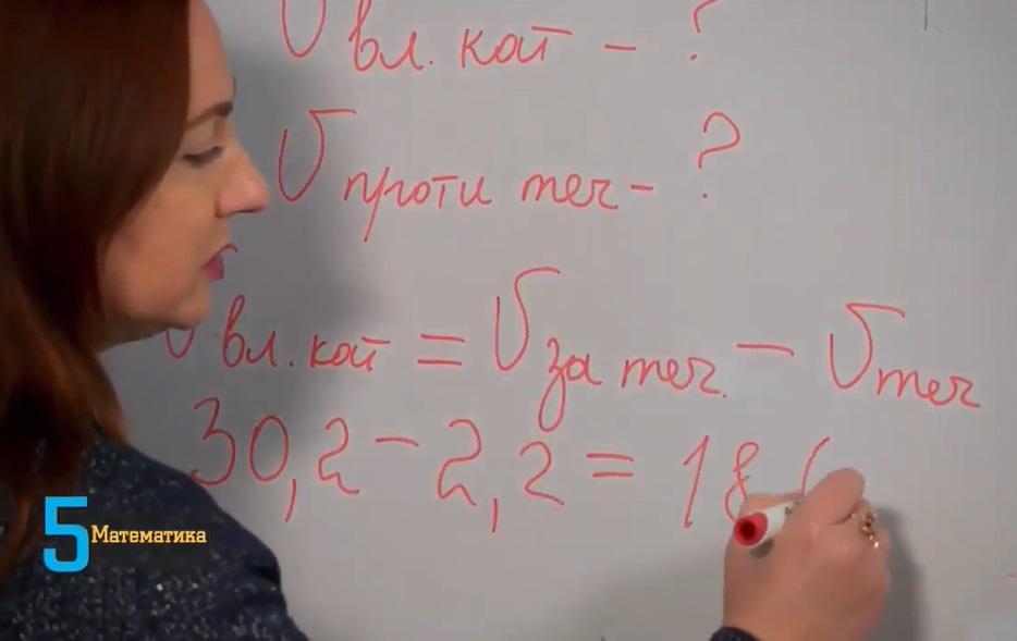 Вчителька припустилась помилкина онлайн-уроці / скріншот