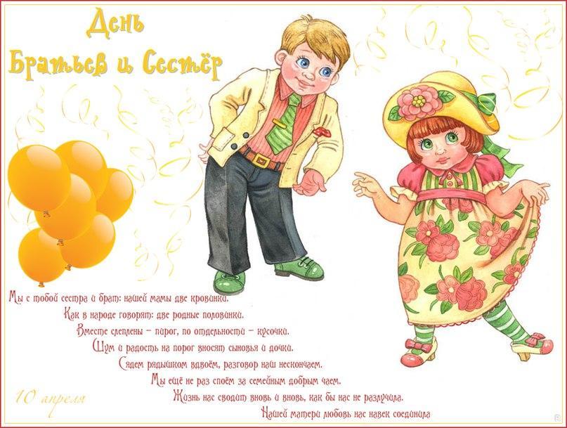 Поздравления с Днем братьев и сестер / dvah.ru