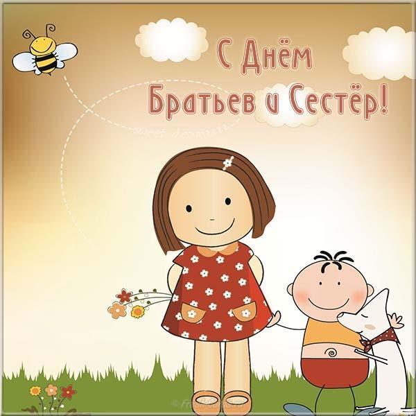 Открытки с Днем братьев и сестер / fresh-cards.ru