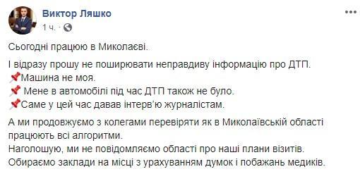 Фото: скриншот facebook.com/viktor.liashko