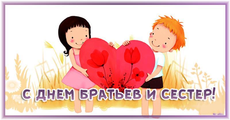 Поздравленияв стихах и рисунках с Днем братьев и сестер / ivseitaki-interesno.ru