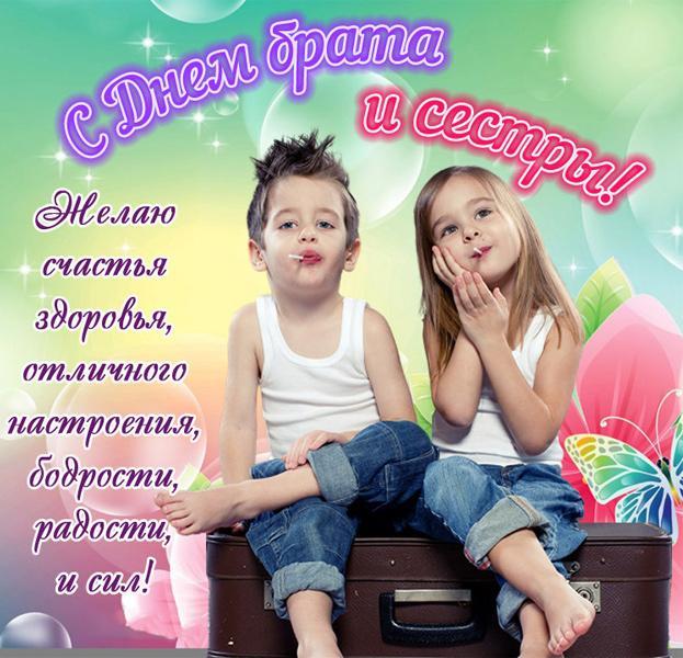 Открытки и поздравления с Днем братьев и сестер / ivseitaki-interesno.ru