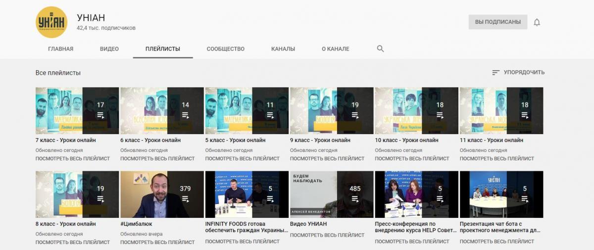 Плейлисты на YouTube-канале УНИАН