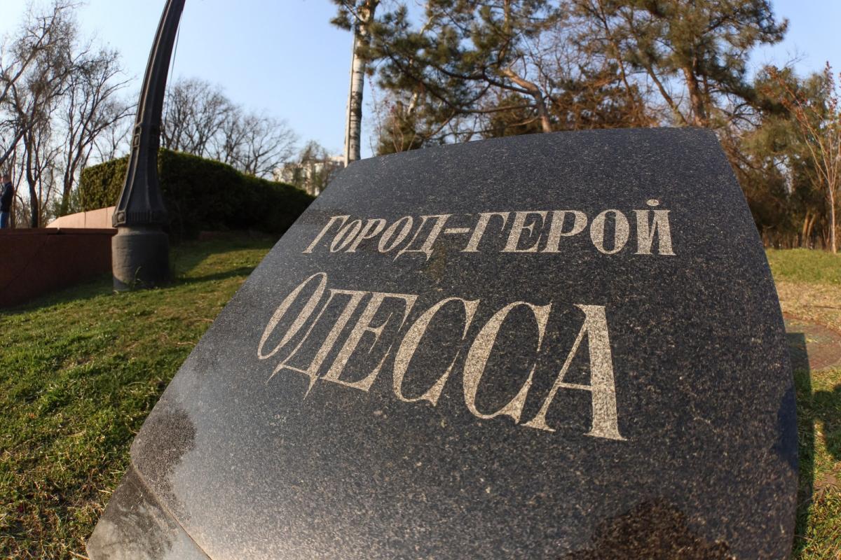 В Одессе открыли памятник погибшим на Донбассе военнослужащим \ omr.gov.ua