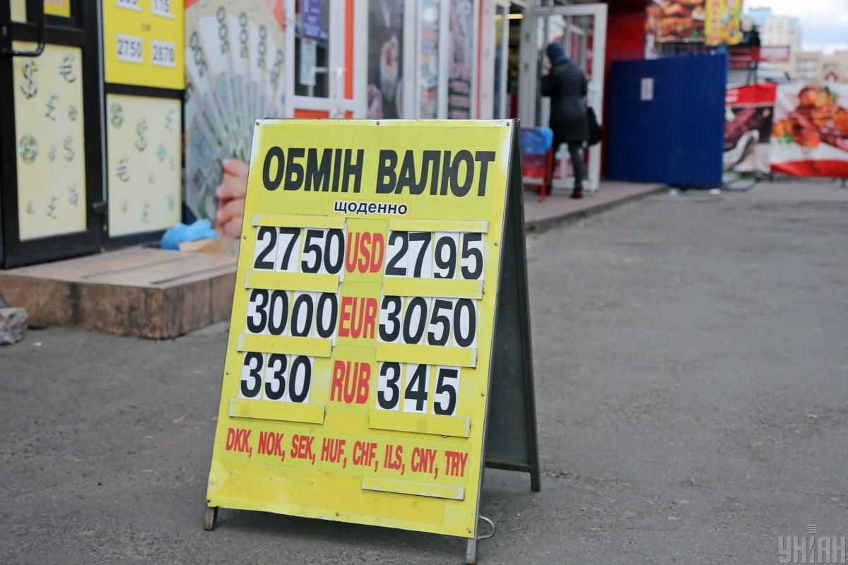 Курс гривні до євро знизився до 29,51 грн/євро / фото УНІАН