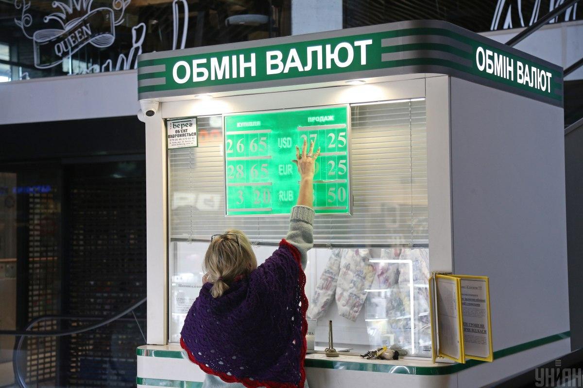 Стоимость доллара в столичных обменниках приближается к 27 гривням / фото УНИАН
