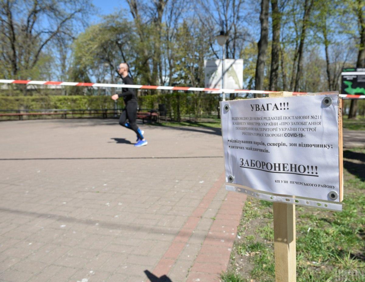 Киевляне поддерживают ограничения на посещение парков на время карантина / фото УНИАН