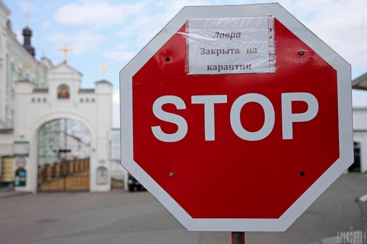 На карантин могут закрыть не только Лавру, но и Ионинский монастырь / фото УНИАН