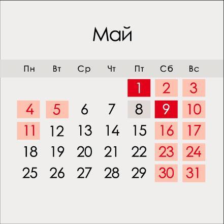 Выходные на майские праздники / фото: 2020-god.com