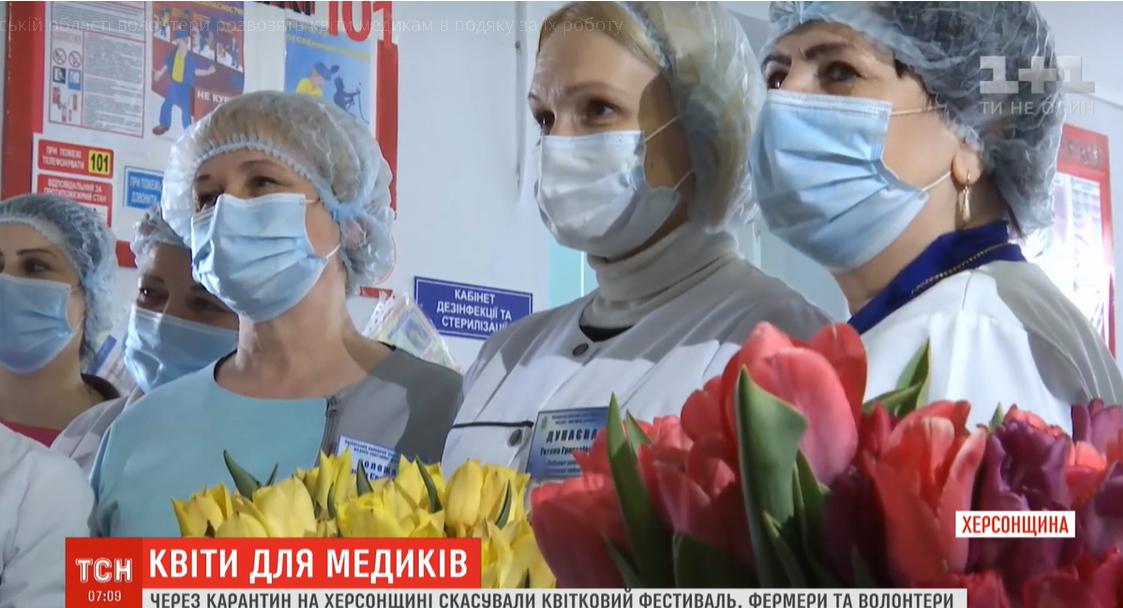 Медикам Херсонщины подарили тысячи тюльпанов / Скриншот