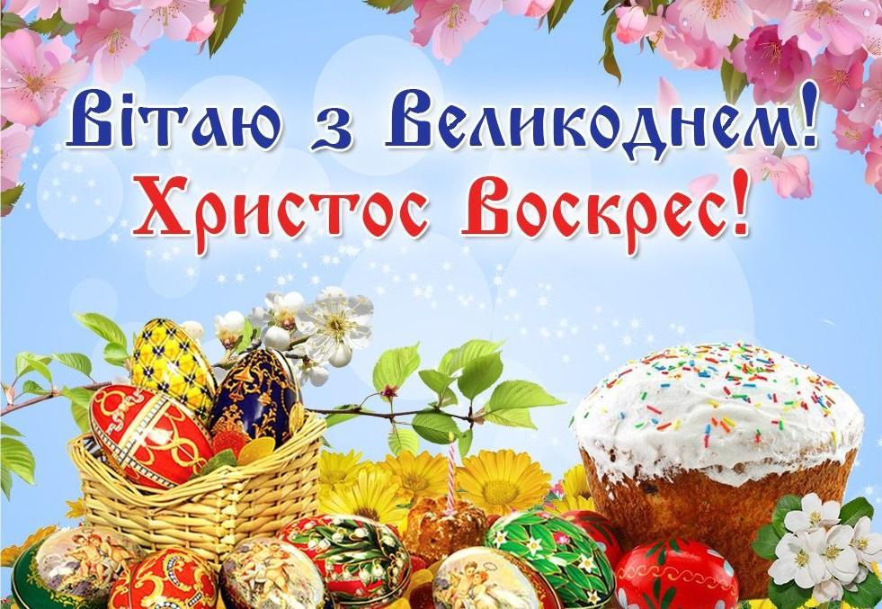 Привітання з Великоднем у віршах і картинках / art-shop.com.ua