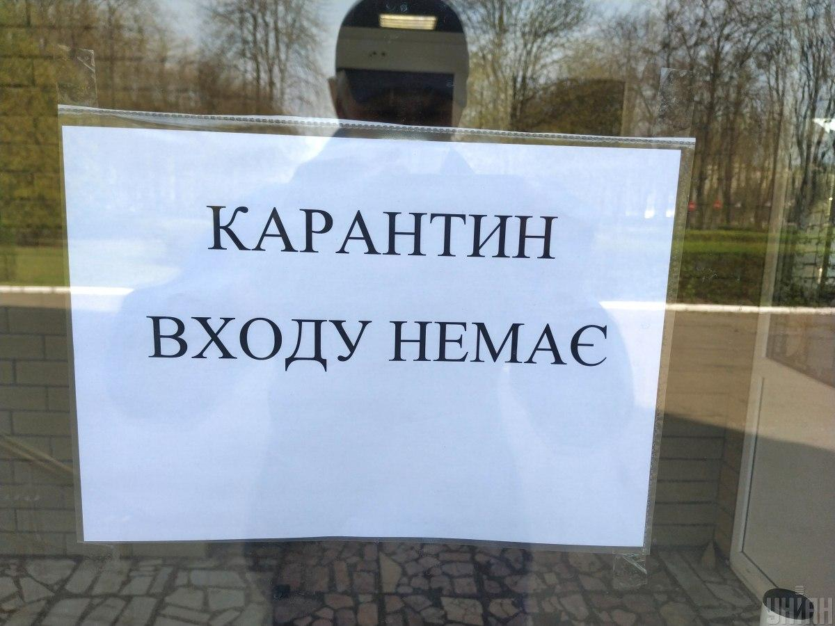 Село закрили на карантин / фото УНІАН