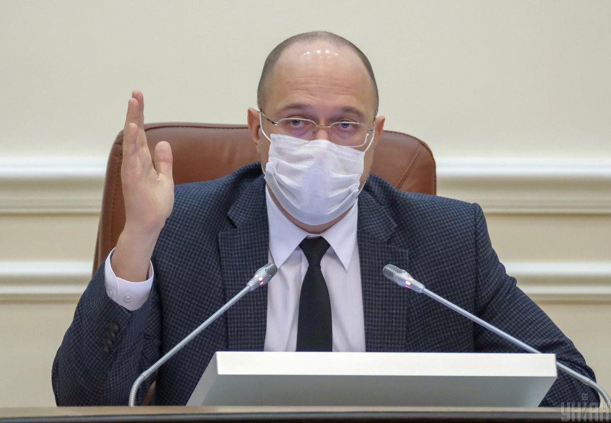 Шмыгаль рассказал о пользе карантина выходного дня/ фото УНИАН