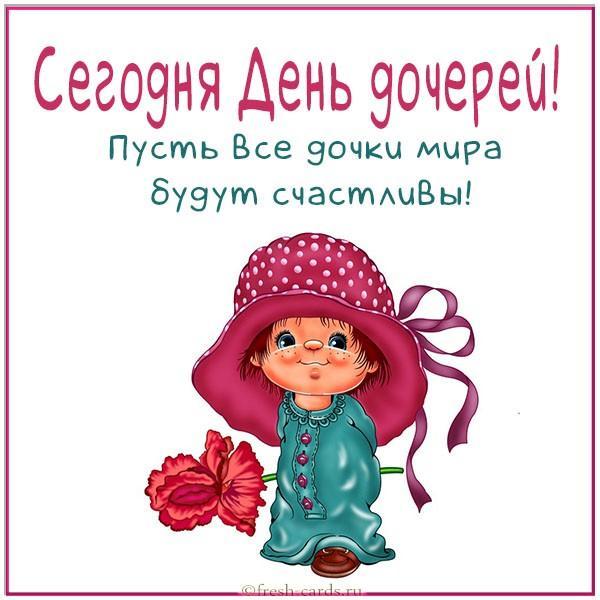 Листівки з днем дочки / fresh-cards.ru