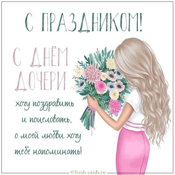 День дочки 25 квітня / fresh-cards.ru